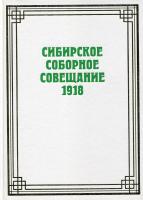 Сибирское соборное совещание 1918