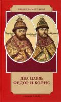 Два царя: Федор и Борис. Канун смутного времени