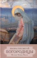 Жизнь Пресвятой Богородицы. Из книг Четьи-Минеи
