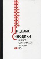 Лицевые синодики Николо-Сольбинской пустыни XVIII век