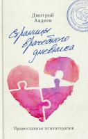 Страницы врачебного дневника