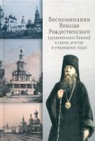 Воспоминания Николая Рождественского (архиепископа Никона) о своем детстве и училищных годах