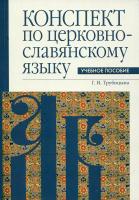 Конспект по церковно-славянскому языку
