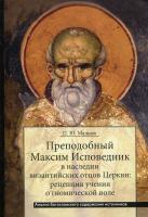 Преподобный Максим Исповедник в наследии византийских отцов Церкви: рецепция учения о гномической воле