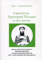 Святитель Григорий Палама и его эпоха