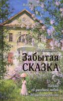 Забытая сказка. Письма об ушедшей любви, об ушедшей России