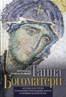 Тайна Богоматери. Истоки и история почитания Приснодевы Марии в первом тысячилетии