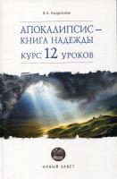 Апокалипсис - книга надежды: курс 12 уроков