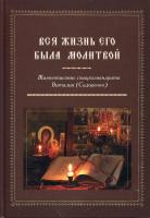 Вся жизнь его была молитвой. Жизнеописание схиархимандрита Виталия (Сидоренко)