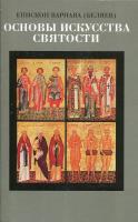 Основы искусства святости. Опыт изложения православной аскетики
