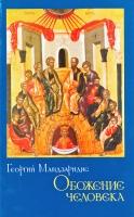 Обожение человека по учению святителя Григория Паламы