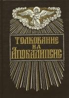 Толкование на Апокалипсис святого Андрея Кесарийского