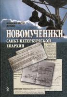 Новомученики Санкт-Петербургской Епархии