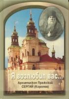 Я возлюбил вас… Архиепископ Пражский Сергий (Королёв)