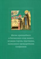 Житие преподобного и богоносного отца нашего инумена Сергия, чудотворца, написанное премудрейшим Епифанием