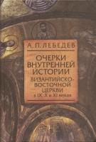Очерки внутренней истории Византийско-Восточной церкви в IX, X и  XI веках