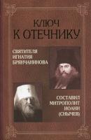 Ключ к Отечнику святителя Игнатия Брянчанинова. Составил Митрополит Иоанн (Снычев)