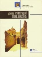 Археология истории страданий Господа Иисуса Христа
