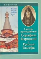 Святой преподобный Серафим Вырицкий и Русская Голгофа