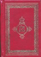 Святое Евангелие (церковнославянский шрифт)