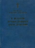 К истории православного Богослужения