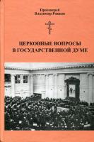 Церковные вопросы в государственной думе. Материалы по истории Церкви