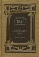 Собрание творений в 6-ти томах