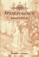 Архиерейское Богослужение. Избранные песнопения