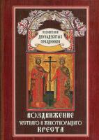 Воздвижение Честнаго и Животворящего Креста. Песнопения Двунадесятых праздников