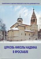 Церковь Николы Надеина в Ярославле