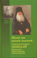 Тихий свет лампады негасимой... Священноисповедник Николай Митрополит Алма-Атинский и Казахстанский