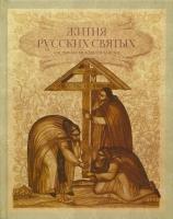 Жития русских святых