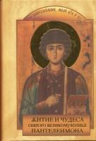 Житие, страдания и чудеса св.великомученика Пантелеимона