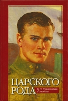 Царского рода. Тихон Николаевич Куликовский-Романов 1917-1993