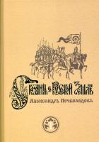 Сказания о Русской Земле. Части первая и вторая