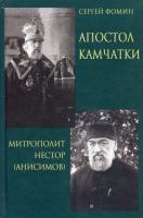 Апостол Камчатки. Митрополит Нестор (Анисимов)