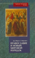 Православие и новый мировой порядок