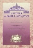 Литургия св. Иоанна Златоустого для трехголосного женского или детского хора
