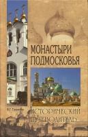 Монастыри Подмосковья. Исторический путеводитель