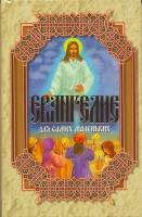 Евангелие для самых маленьких