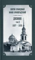 Дневник. Том 2: 1857-1858г.г.