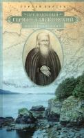 Преподобный Герман Аляскинский. Жизнеописание