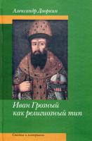 Иван Грозный как религиозный тип
