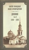 Дневник. Том3: 1859-1860 гг.