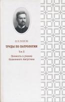 Труды по патрологии. Том II: Личность и учение блаженного Августина