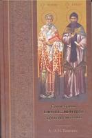 Святые братья Кирилл и Мефодий, просветители славян