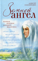 Земной Ангел. Великая княгиня Елизавета Федоровна