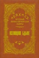 Нотный обиход Киево-Печерской Лавры. Всенощное бдение