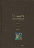 Каталог славяно-русских рукописных книг XVI века в РГАДА. Вып.1