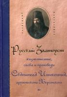Русский Златоуст. Жизнеописание, слова и проповеди святителя Иннокентия, архиепископа Херсонского